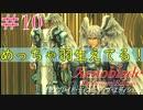 【#10】頭からめっちゃ羽生えてる人たち登場!? ゼノブレイドDE 【Switch】