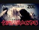 【ドラム】family name / ZOC【クッソ叩いてやる】
