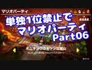 【VOICEROID実況】ミニゲーム単独1位禁止でマリパ【Part06】【スーパーマリオパーティ】(みずと)