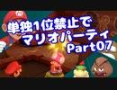 【VOICEROID実況】ミニゲーム単独1位禁止でマリパ【Part07】【スーパーマリオパーティ】(みずと)