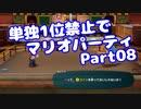 【VOICEROID実況】ミニゲーム単独1位禁止でマリパ【Part08】【スーパーマリオパーティ】(みずと)