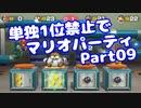 【VOICEROID実況】ミニゲーム単独1位禁止でマリパ【Part09】【スーパーマリオパーティ】(みずと)