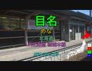 【駅名替え歌】駅名で「メランコリニスタ」