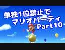 【VOICEROID実況】ミニゲーム単独1位禁止でマリパ【Part10】【スーパーマリオパーティ】(みずと)