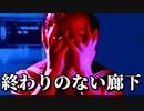 【実況】 今更初見の『学校であった怖い話』 12話目