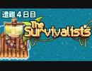 2人でサバイバル生活【The Survivalists】 遭難4日目