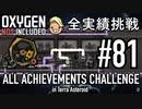 【生声実況】 テラで全実績挑戦 #81 (Cycle 570 - 585: 新人研修室) 【Oxygen Not Included】