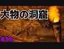 【ぼっちARK】ソロでも楽しいサバイバル生活【PC版】実況プレイる 第18回『大物の洞窟』