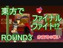【東方】方ァイナルファイ東 ROUND3【ファイナルファイト】