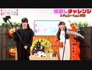 【高画質・完全版】大西亜玖璃・高尾奏音のあぐのんる~むらぼ♪第27回