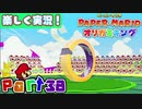 【楽しく実況!】▼薄っペラのオリ神ゲー!▼ペーパーマリオ オリガミキング【part38】