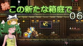 【ゆっくり実況プレイ】続・この新たな箱庭で 06【Terraria1.4.1】