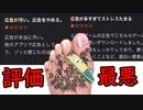 【スマホゲーム】広告で流れた人の足を洗うゲームが汚い