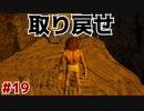 【ぼっちARK】ソロでも楽しいサバイバル生活【PC版】実況プレイる 第19回『回収せよ』