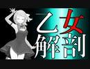 【ASMR】(男性向け)僕ッ子アイドルが「乙女解剖」歌ってみた(DECO*27)(初音ミク)(ボカロ)(シチュボ)(イヤホン推奨)(Japanese ASMR)