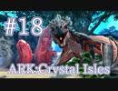 【ARK Crystal Isles】血を吸収する生物ブラットクリスタルワイバーンをテイム!【Part18】【実況】