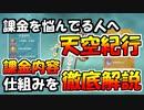 【原神】天空紀行の仕組みを徹底解説!!【課金悩んでる方は必見】