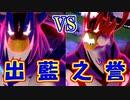 【ポケモン剣盾】青ざめるヨロイ島奮闘記12 -頂上決戦編-