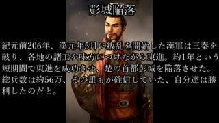【三國志】美鈴がフランに教える楚漢戦争37「彭城陥落」【ゆっくり解説】