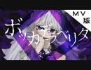 【歌ってみた】ボッカデラベリタ/柊キライ【オリジナルMV Short版】ver香月りおな
