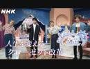 [マジカルクローゼット] SHELLY感動! 大草直子 カリスマスタイリストのクローゼット改革   NHK