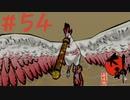 【大神 絶景版】直線描けない女が神絵師を目指すってよ。#54