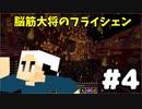 #4【マイクラ】脳筋大将の冒険記【フライシェン】