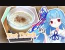 あおうちCafé #9 ~そろそろ温かい飲み物でも~