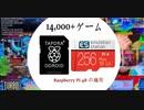 [実況] ラズパイ4(レトロパイ)256GB・第3回