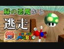 【奴が来る】緑の悪魔 全ステージ制覇の旅 Part2 (砦・砂漠)【マリオ64実況(マリコレ3D版)】