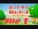 ✜実況✜救うぜ命!!ストレッチャーズ!! file1