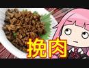 【ご飯のお供、スパイシー挽肉】 「茜ちゃんが美味いと思うまで」RTA ??:??:?? WR 【謝米祭】