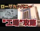 """【Rogue Company】分析プロのマップ攻略3""""工場"""""""