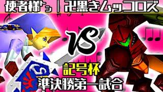 【記号杯】使者様㌧ vs 卍黒きムッコロズ【準決勝第一試合】-64スマブラCPUトナメ実況-