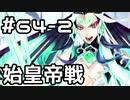 【実況】落ちこぼれ魔術師と7つの異聞帯【Fate/GrandOrder】64日目 part2