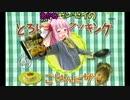 【謝米祭】茜先生のとろけるクッキング【茜ちゃん七輪焼き】