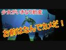 【少女豹変】お前はなんでカメだ!!【タートルトーク】東京ディズニーシー