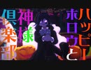 【ダンガンロンパMMD】王馬とみんなで『ハッピーホロウと神様倶楽部』【ネタバレ】