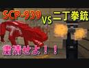 SCP収容違反を生き延びろ!マイクラゲリラ生活!!【マインクラフト】#4