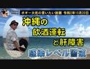 沖縄の飲酒運転と肝疾患 ボギー大佐の言いたい放題 2020年10月20日 21時頃 放送分