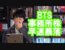 BTS事務所の株価が連日の大暴落で韓国の投資家が「株の払い戻し」を求める