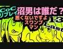 【CoCリプレイ】大阪在住のやばいクトゥルフ【沼男(スワンプマン)は誰だ?】part13(完結)