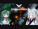 【Stormworks】手探りワークス#4【VOICEROID実況】