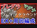 【グラブル】ブレグラEX+ 高速周回編成 マグナ終末4凸 初心者/中級者向け【グランブルーファンタジー/GRANBLUE FANTASY】