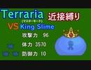 【Terraria】頂目指して近接縛り Part5【ゆっくり実況】