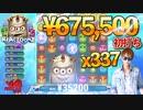 初打ちREACTOONZ2!$20BETで高配当【オンラインカジノ】【フトカジ】【高額ベット】