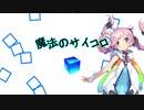 【Rana】魔法のサイコロ【オリジナル】
