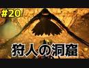 【ぼっちARK】ソロでも楽しいサバイバル生活【PC版】実況プレイる 第20回『狩人の洞窟』