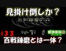 【ピクミン2】ピクミン史上難関コース?【実況プレイ】33日目
