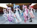 【MMD】SING女團 - 千盞【Vocaloids】